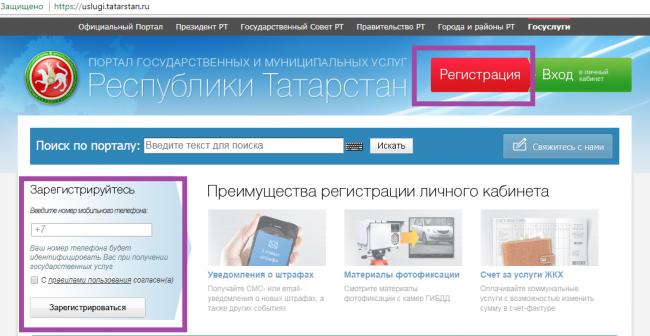 4-gosuslugi-rt-tatarstan-lichnyy-kabinet.png
