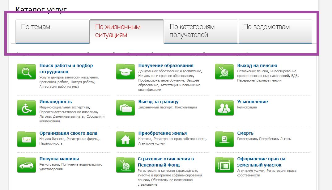 9-gosuslugi-rt-tatarstan-lichnyy-kabinet.png