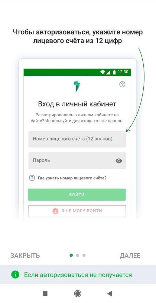 Okno-avtorizatsii-v-mobilnom-prilozhenii.jpg