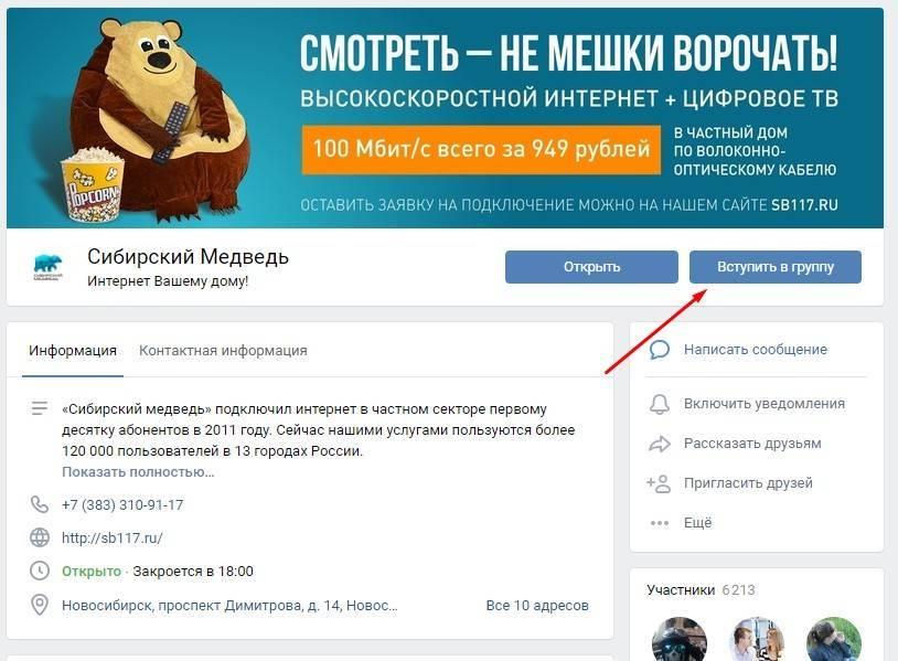 16_gruppa_vkontakte.jpg