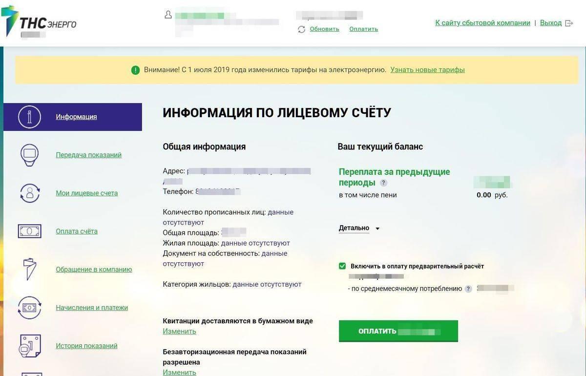 Glavnaya-ctranitsa-lichnogo-kabineta.jpg