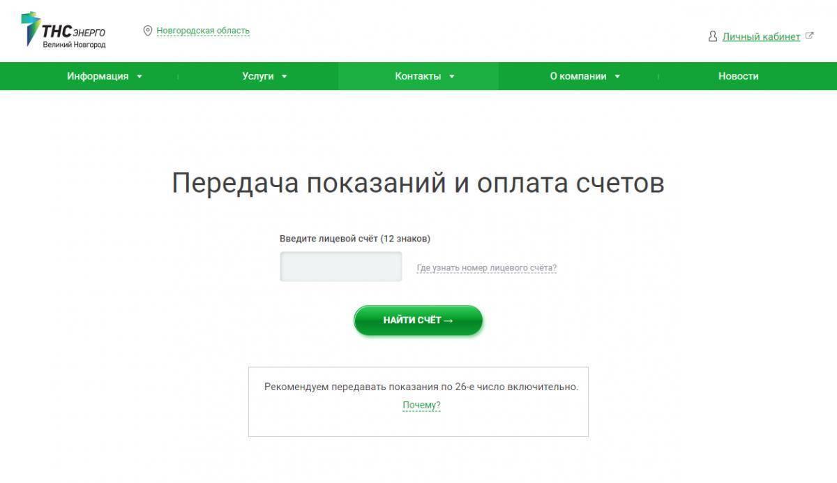 ТНС-энерго-Новгородская-область-показания-счетчика.jpg