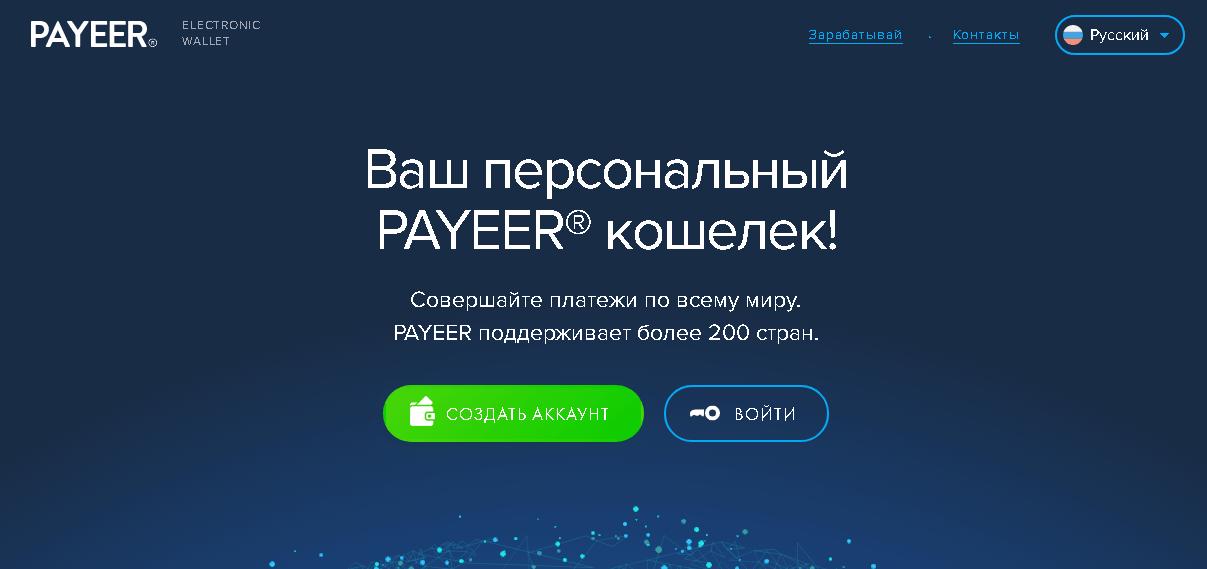 sozdat-koshelek-payeer.png