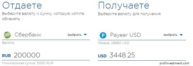 payeer-buy.png