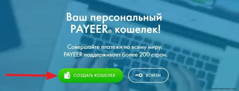 payeer-1-1.jpg