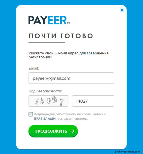 payeer-registraciy.png