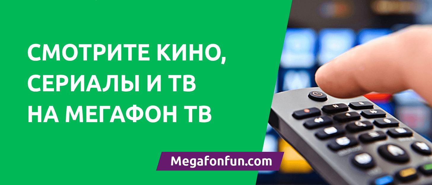 smotrite-kino-serialy-i-tv-na-megafon-tv.png