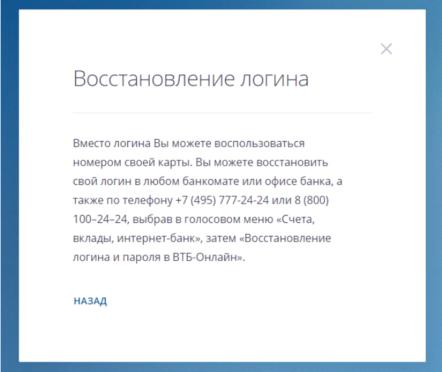 vostanovlenie-logina-e1582798723100.png