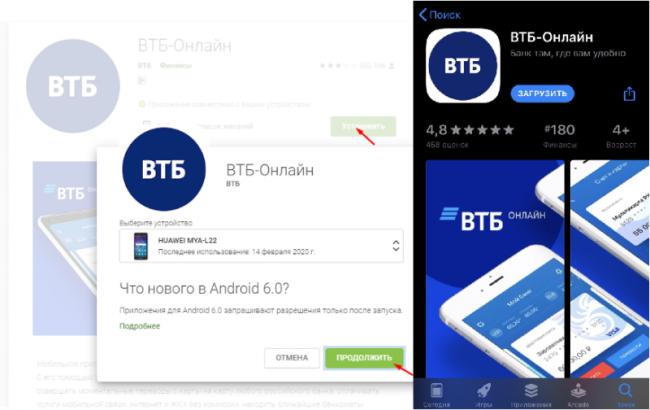 skachat-prilozhenie-vtb-onlayn-na-apple-ili-android-e1582798872770.png