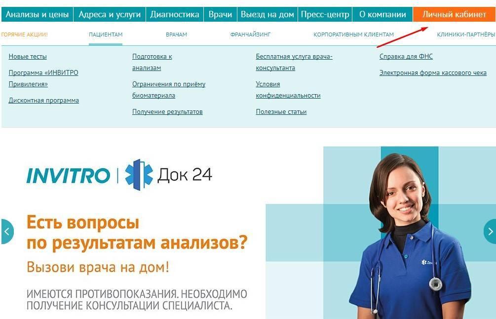 invitro-of-site.jpg