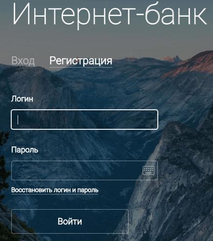 Internet-bank-Alfa-Klik-vhod-v-lichnyj-kabinet.png