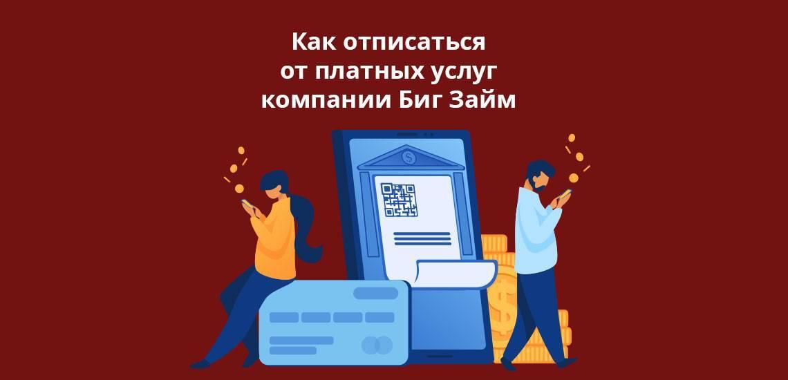 big-zajm-otpisatsya-ot-platnyh-uslug-1.jpg