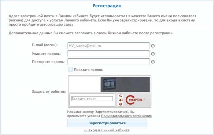 lichnyiy-kabinet-gazprom-mezhregiongaz-saratov.jpg