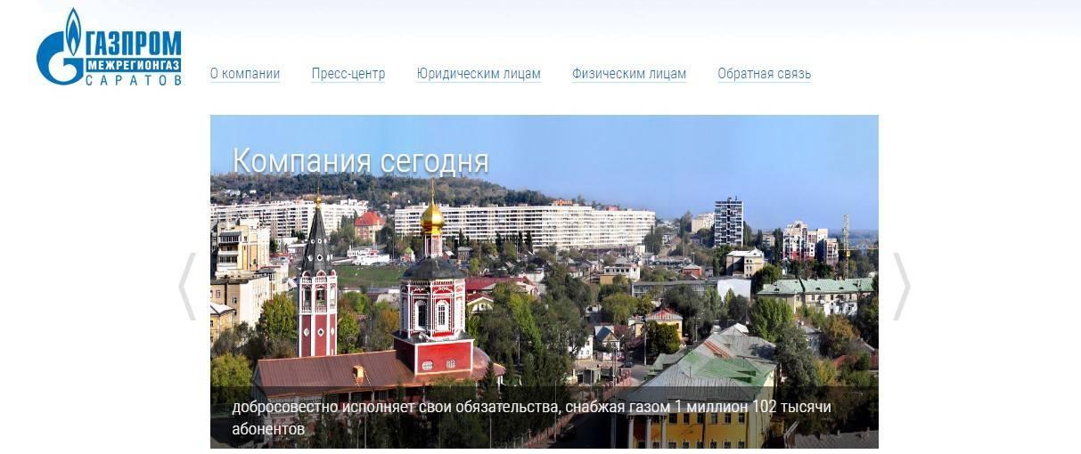 gazprom-mezhregiongaz-saratov-2.jpg