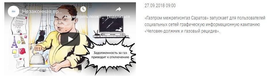 gazprom-mezhregiongaz-saratov-4.jpg