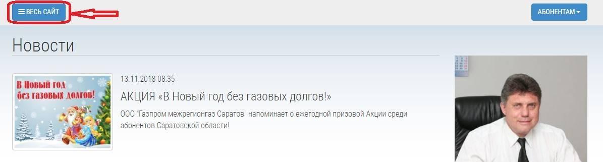 gazprom-mezhregiongaz-saratov-8.jpg