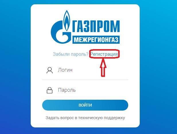 gazprom-mezhregiongaz-saratov-9.jpg