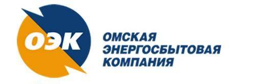 energosbytovaya-kompaniya-omsk%20%281%29.png