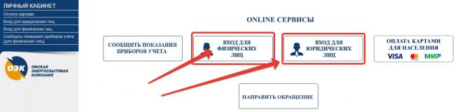 energosbytovaya-kompaniya-omsk%20%282%29.png