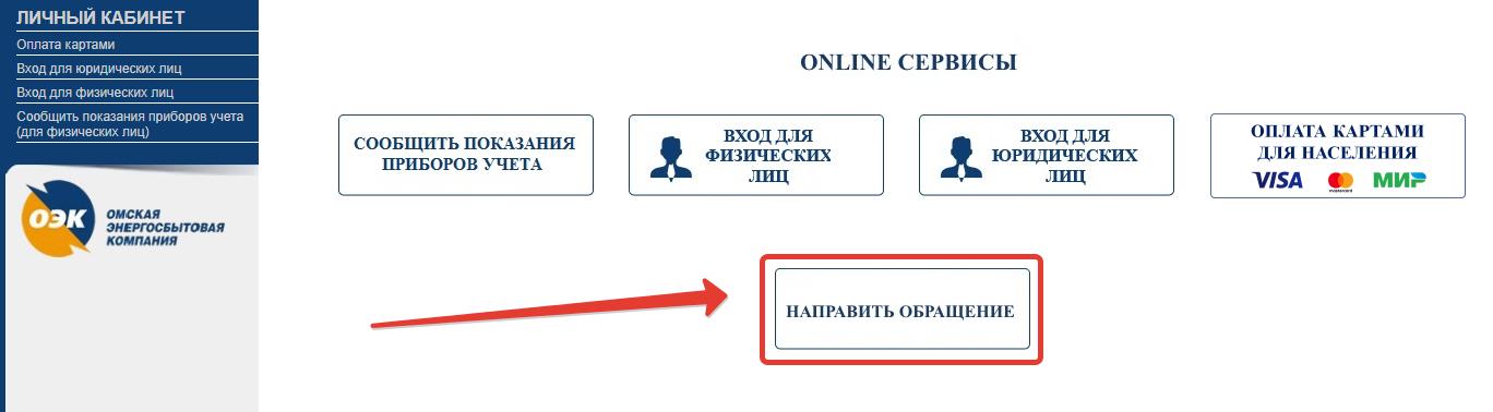 energosbytovaya-kompaniya-omsk%20%2812%29.png