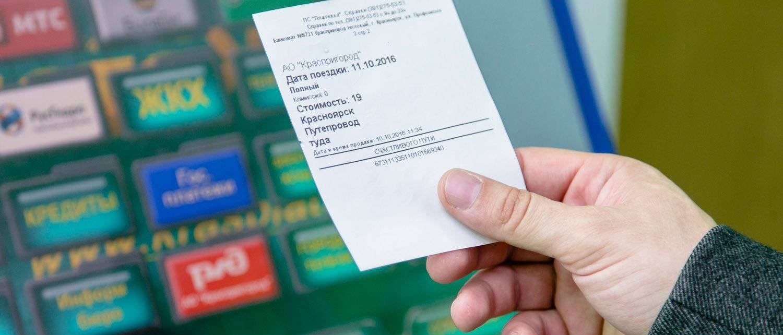 vozvrat-biletov_2.jpg
