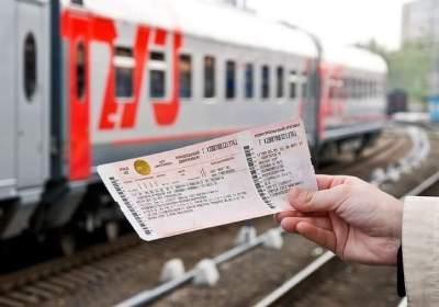 vozvrat-elektronnyh-biletov-rzhd.jpg