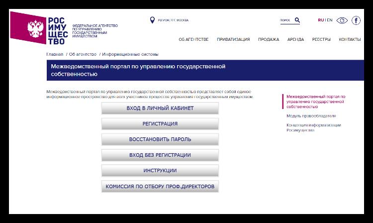 rosimushhestvo-ofitsialnyj-sajt.png