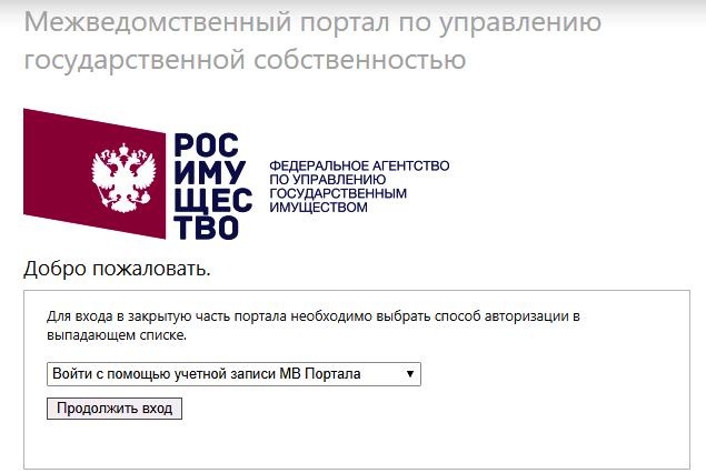 vojti-na-mezhvedomstvennyj-portal.png