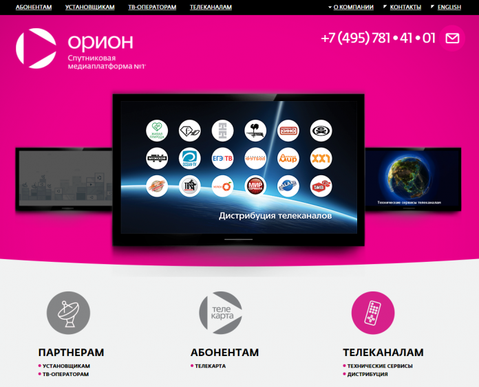 orion-express-site.png