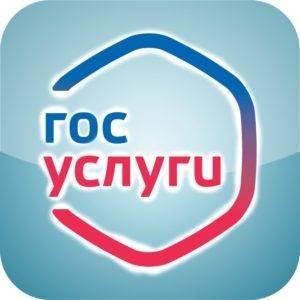 www-gosuslugi-ru-officialniy-sait-kabinet-300x300.jpg