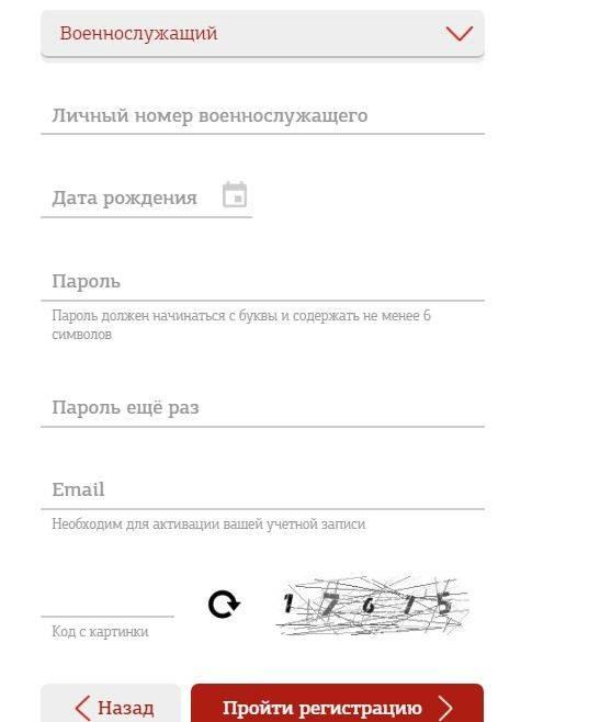 lichkab-voennosluzhashhego-2-547x658.jpg