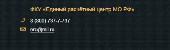 lichkab-voennosluzhashhego-5-550x164.jpg