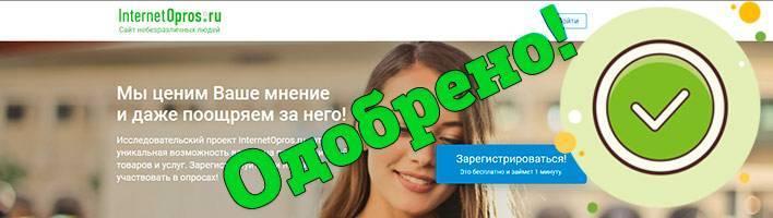 otzyv-ob-internetopros-ru.jpg