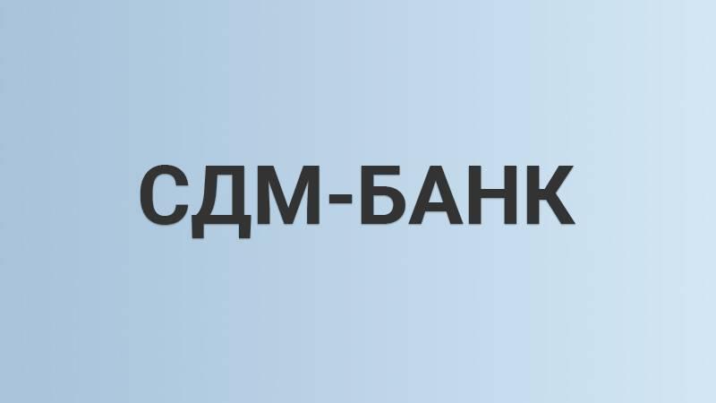 SDM-Bank.jpg