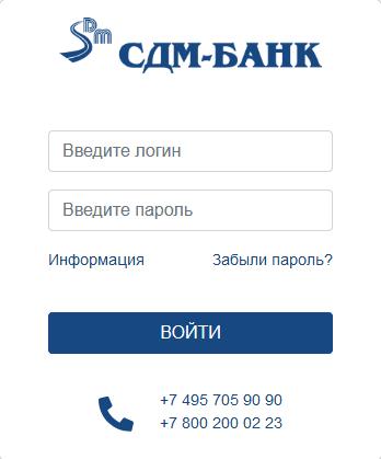 Vhod-v-lichnyj-kabinet-SDM-Banka.png
