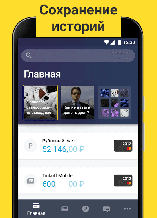 tinkoff-bank-3.png