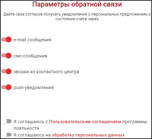 parametry-obratnoy-svyazi.png
