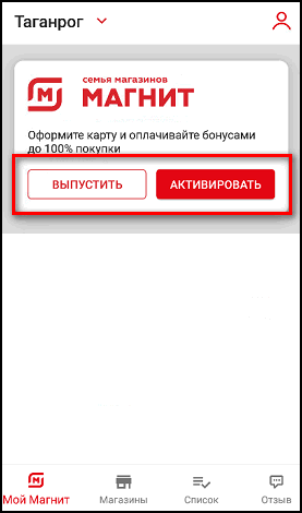 aktivatsiya-ili-vypusk-novoy-karty-v-prilozhenii.png