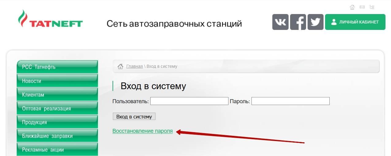 Vosstanovlenie-parolya-ot-lichnogo-kabineta-Tatneft.jpg