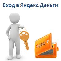 vhod-v-yandex-money.png