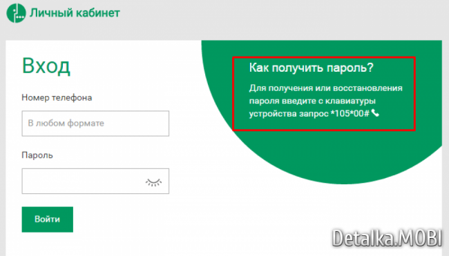 xdetalizaciya-zvonkov-megafon-besplano-cherez-internet-1.png.pagespeed.ic.4jEi8gqTe3.png