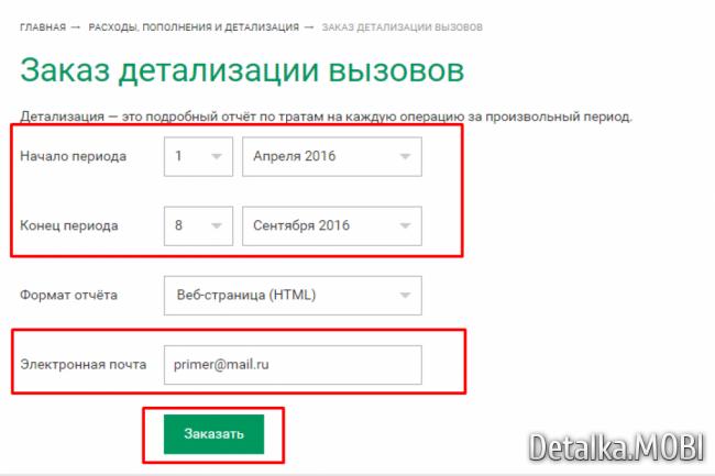 xdetalizaciya-zvonkov-megafon-besplano-cherez-internet-5.png.pagespeed.ic.DTYVYi0Mgm.png