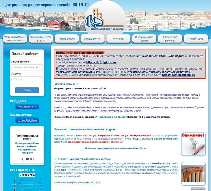 zhkh-tolyatti_1.jpg