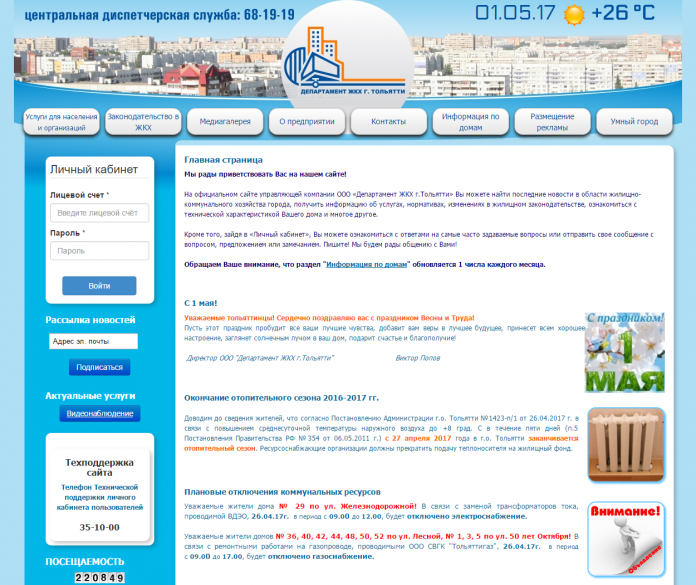 tltdgkh-site.png