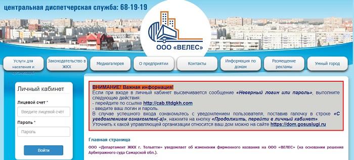 lichnyj-kabinet-zhkkh-toljatti%20%281%29.jpeg