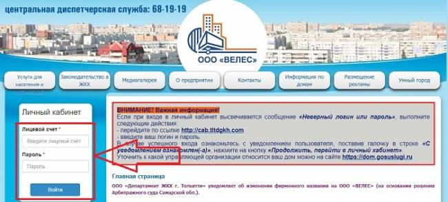 lichnyj-kabinet-zhkkh-toljatti%20%282%29.jpeg