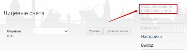 lichnyj-kabinet-zhkkh-toljatti%20%283%29.jpeg