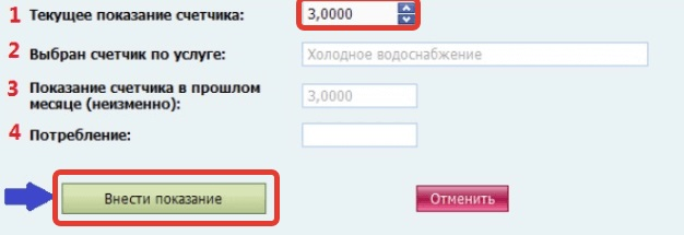 lichnyj-kabinet-zhkkh-toljatti%20%284%29.jpeg