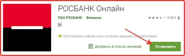 mobbank-android-rosbank.jpg