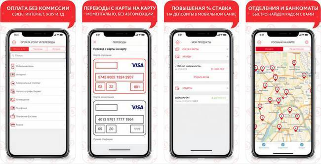 rosbank-mobilnyi-bank650.jpg